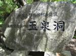 gyokusendou1.JPG